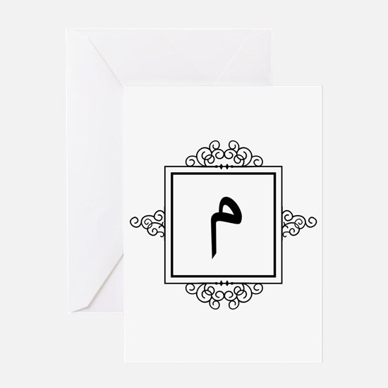 Miim Arabic letter M monogram Greeting Cards