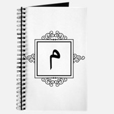Miim Arabic letter M monogram Journal