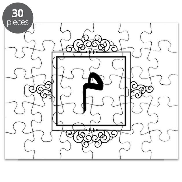 Miim Arabic letter M monogram Puzzle by Admin_CP49789583