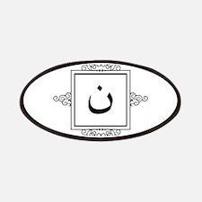 Nuun Arabic letter N monogram Patch