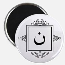Nuun Arabic letter N monogram Magnets