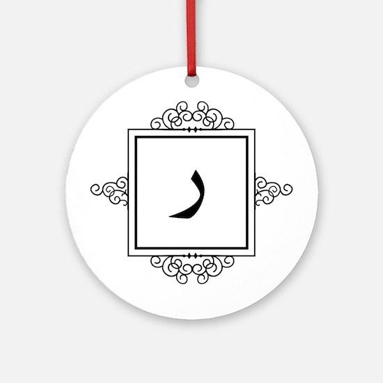 Raa Arabic letter R monogram Ornament (Round)