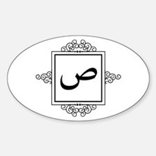 Saad Arabic letter S monogram Decal
