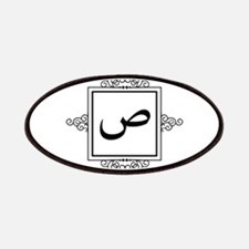 Saad Arabic letter S monogram Patch