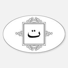 Taa Arabic letter T monogram Decal