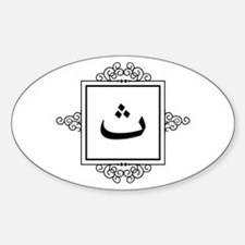 Thaa Arabic letter Th monogram Decal
