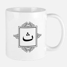 Thaa Arabic letter Th monogram Mugs