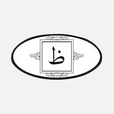 Zah Arabic letter Z / Th monogram Patch