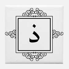 Zaal Arabic letter Z / Th monogram Tile Coaster