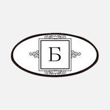 Russian Beh letter B Monogram Patch