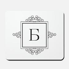 Russian Beh letter B Monogram Mousepad