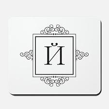 Russian Ee kratkoyeh letter Monogram Mousepad