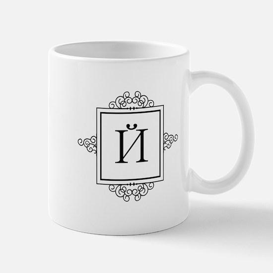 Russian Ee kratkoyeh letter Monogram Mugs