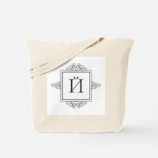 Russian Ee kratkoyeh letter Monogram Tote Bag
