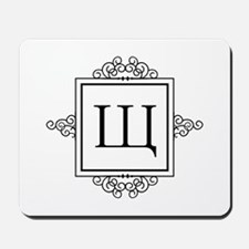 Russian Schya letter SH Monogram Mousepad