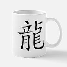 Dragon (Ryuu) Kanji Mug
