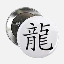 Dragon (Ryuu) Kanji Button