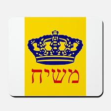 Chabad_Mashiach_Flag Mousepad