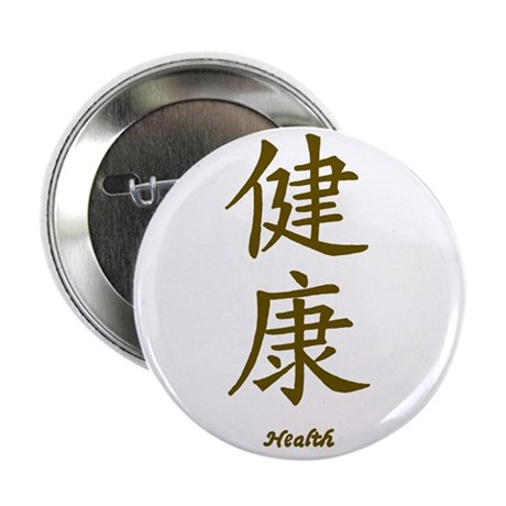 """Health 2.25"""" Button (100 pack)"""