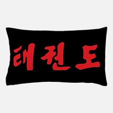 Tae Kwon Do Pillow Case
