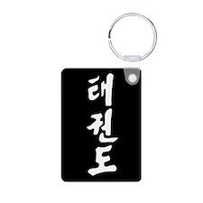 Tae Kwon Do Keychains