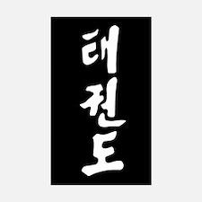 Taekwondo Rectangle Sticker 10 pk)