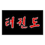 Korean TKD Stickers (10 pk)