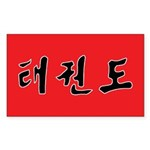 Korean Taekwondo Stickers Red(10 pk)