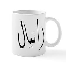 Daniyaal Mug