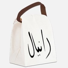 Daniyaal Canvas Lunch Bag