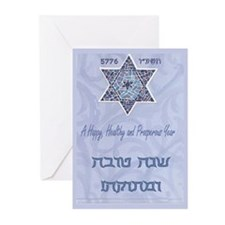 Magen David 5776 Greeting Cards (Pk of 20)