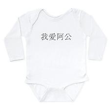 Cute Grandpa's boy Long Sleeve Infant Bodysuit