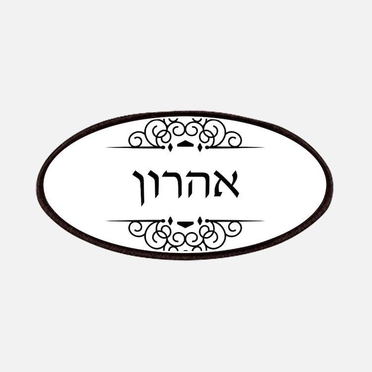 Aaron name in Hebrew Patch