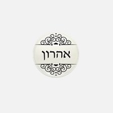 Aaron name in Hebrew Mini Button
