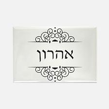 Aaron name in Hebrew Magnets