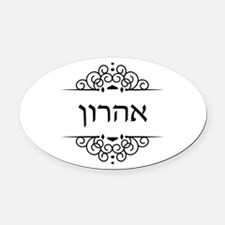 Aaron name in Hebrew Oval Car Magnet