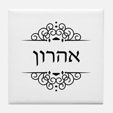 Aaron name in Hebrew Tile Coaster