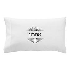 Aaron name in Hebrew Pillow Case