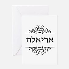 Ariella name in Hebrew Greeting Cards