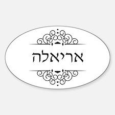 Ariella name in Hebrew Decal