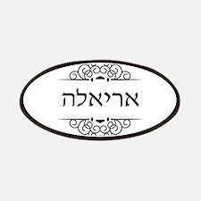 Ariella name in Hebrew Patch