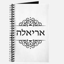 Ariella name in Hebrew Journal
