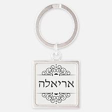 Ariella name in Hebrew Keychains