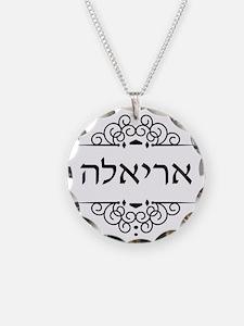 Ariella name in Hebrew Necklace