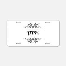 Ethan name in Hebrew letters Aluminum License Plat
