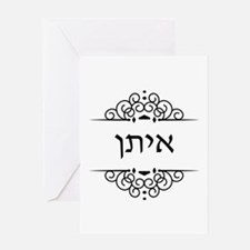 Ethan name in Hebrew letters Greeting Cards