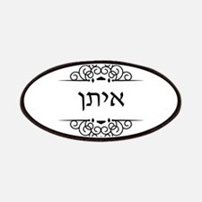 Ethan name in Hebrew letters Patch