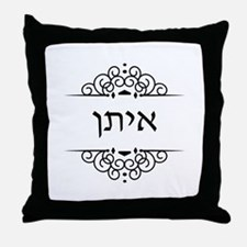 Ethan name in Hebrew letters Throw Pillow