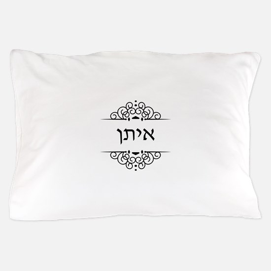 Ethan name in Hebrew letters Pillow Case