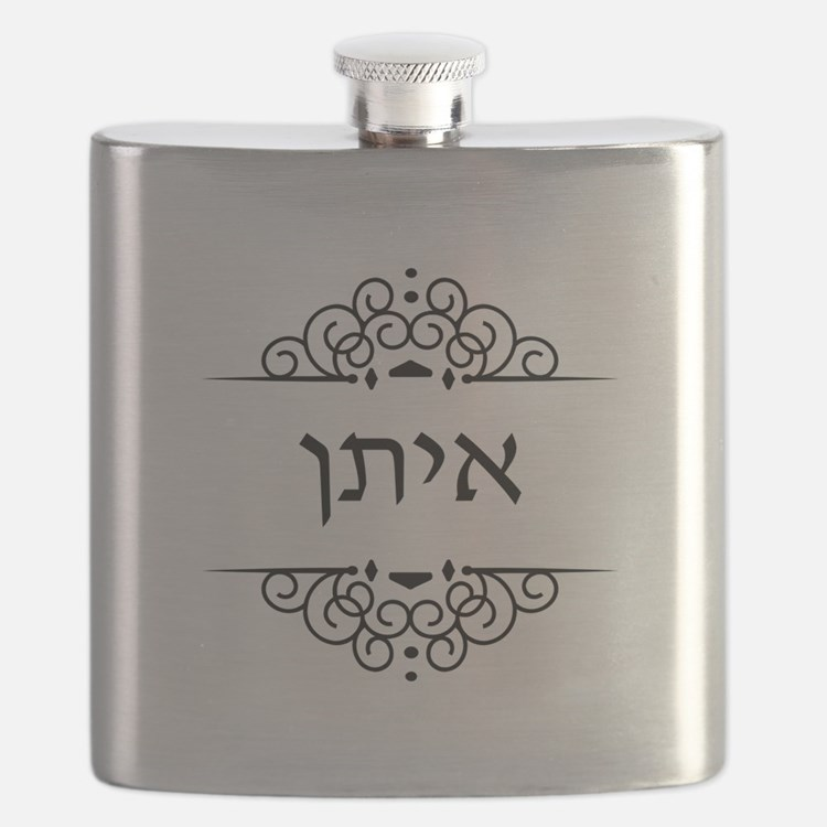 Ethan name in Hebrew letters Flask